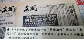 Exemplaires d'un journal en chinois
