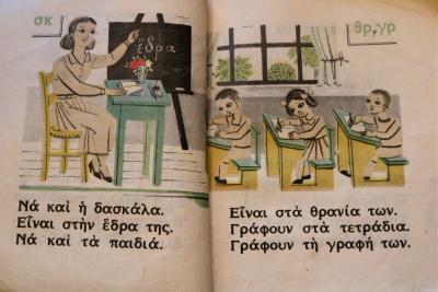 Deux pages d'un manuel d'école grec avec une illustration et du texte en grec.